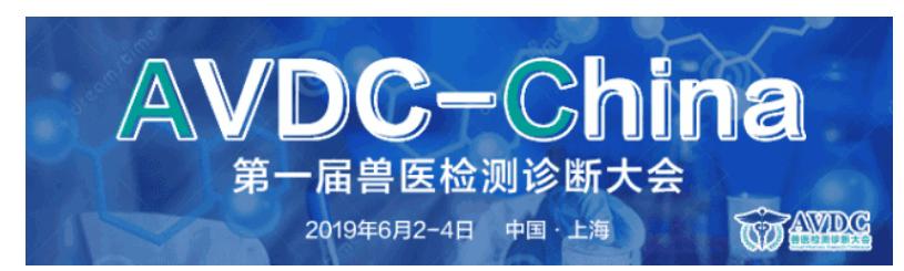 2019年第一届兽医检测诊断大会