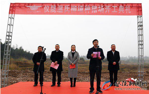 投资1.5亿元!仪陇温氏柳桠种猪场正式开工建设