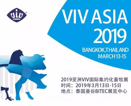 VIV Asia 2019明天开幕,一起来先睹为快