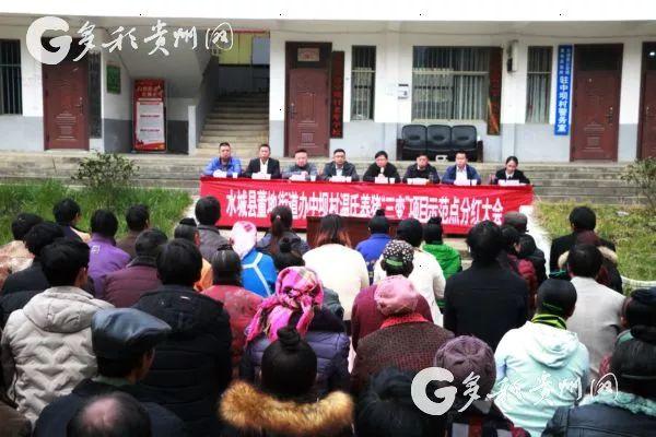 """贵州水城""""温氏养猪""""项目 让中坝村首次实现分红近20万元"""