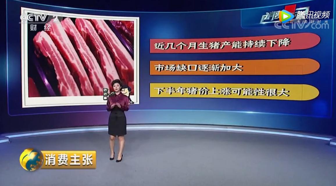 央视猪肉价格调查:市场缺口扩大,下半年猪价或上涨