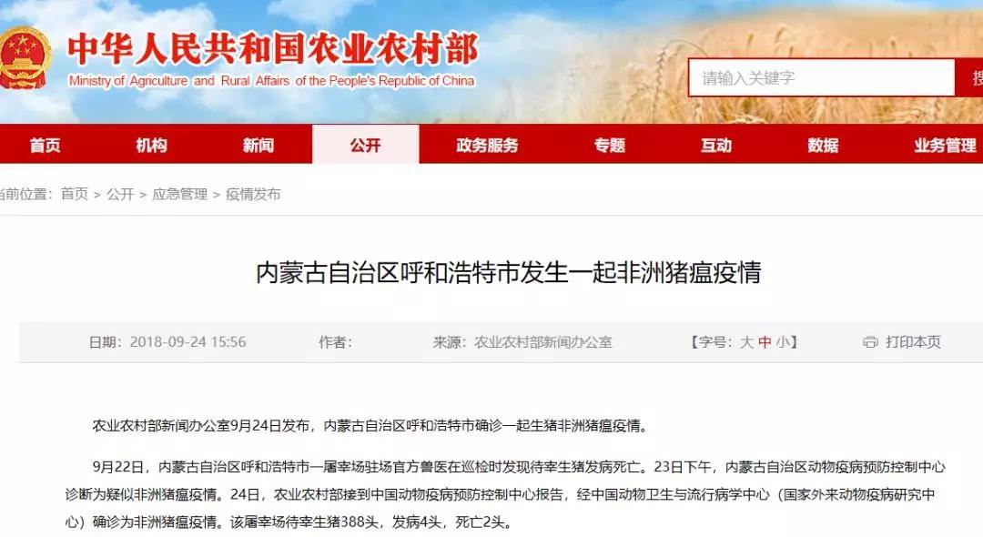 呼和浩特屠宰场疫情疑源于辽宁铁岭,跨省贩运病毒生猪4人公开向社会道歉