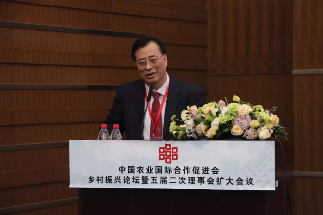 中国农业国际合作促进会乡村振兴论坛暨五届二次理事会扩大会议在京召开