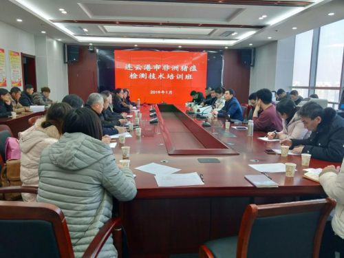 连云港市畜牧兽医学会组织会员参加非洲猪瘟检测技术培训班