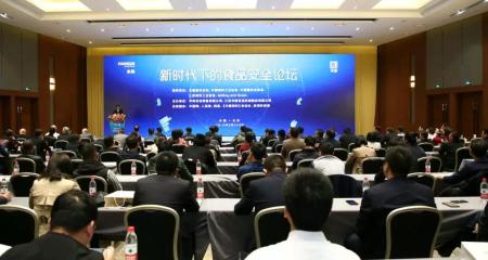 科学应对非瘟 守卫食品安全 新时代下的食品安全论坛在北京成功举办