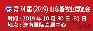 2019(34届)山东畜牧业博览会
