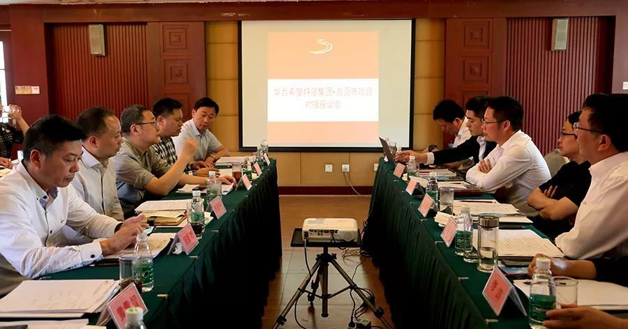 自贡市市长:特驱将为自贡产业升级注入新动力