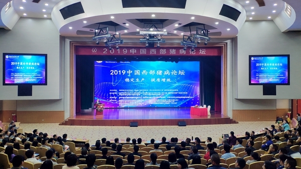 首届中国西部猪病论坛在杨凌举办