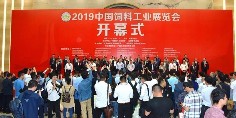 2019中国饲料工业展览会在广西南宁举办