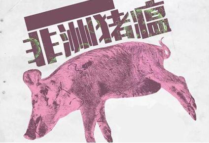 今年全球非洲猪瘟疫情大幅上升,防非需要全球共同发力