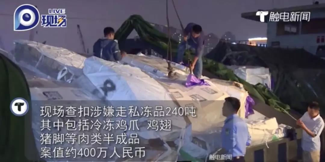 广东警方再破获一起大型走私冻品案,已是本月第三起