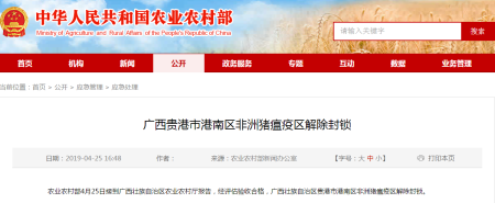 广西贵港市港南区非洲猪瘟疫区解除封锁