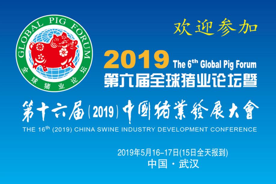 2019全球猪业论坛暨中国猪业发展大会——会议日程(更新)