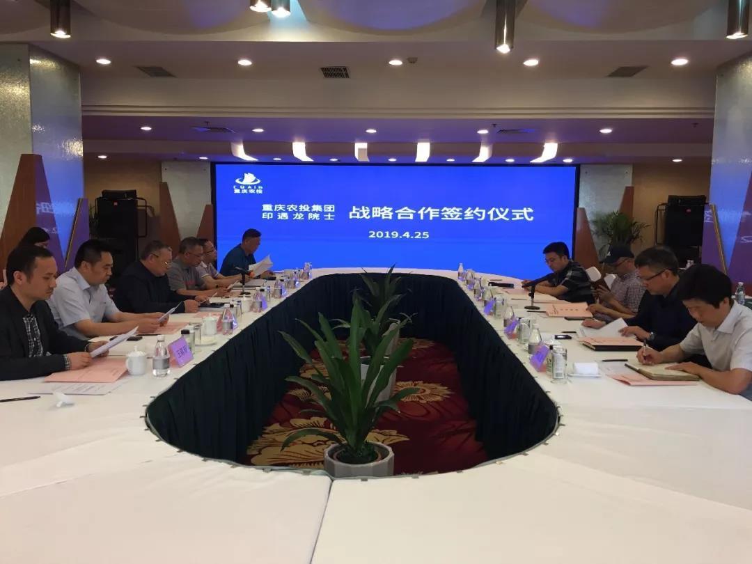 重庆农投集团携手印遇龙院士,打造生猪智慧养殖系统