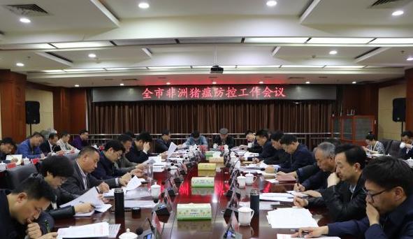 娄底召开工作会议,对非洲猪瘟防控部署再强化