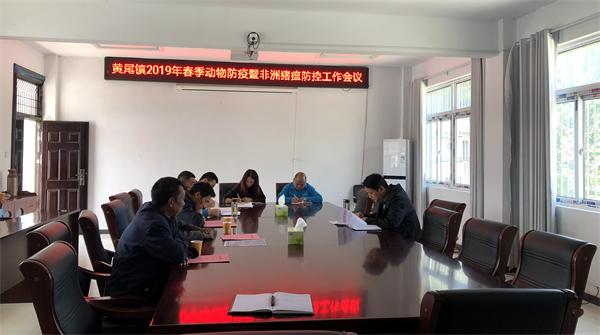 黄尾镇召开2019年春季动物防疫暨非洲猪瘟防控工作会议