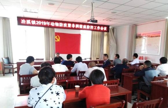 冶溪镇召开2019年动物防疫暨非洲猪瘟防控工作会议