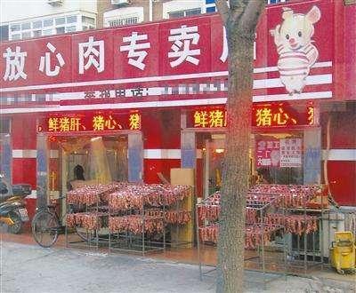 """昌江设13个""""放心猪肉销售点"""",满足市场供应需求"""