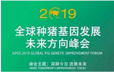 【5.16-17武汉】2019全球种猪基因进展未来方向峰会