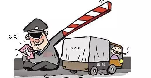 云南查获走私冻肉,罚款40万放行!局长被判刑!