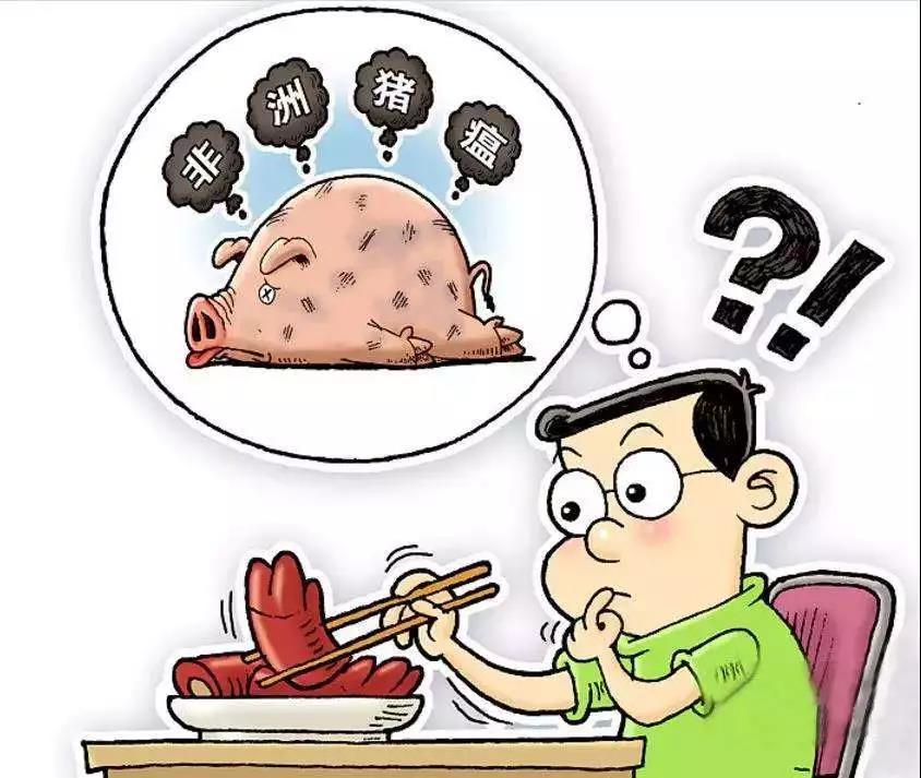 越来越多人因为非洲猪瘟不吃猪肉,养猪还有活路吗?