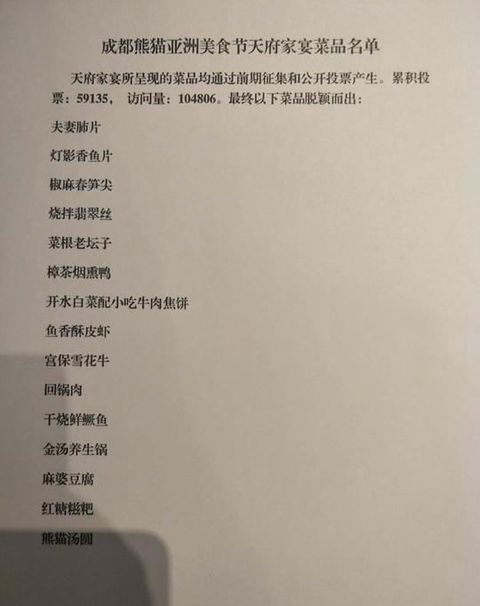 成都熊猫亚洲美食节菜单