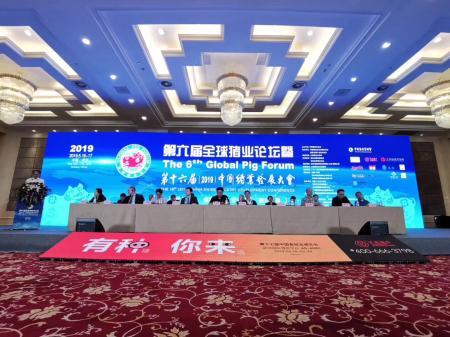 余平参加第六届全球猪业论坛:六个模式,防住非洲猪瘟