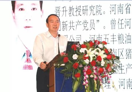 做好饲料安全,严防病从口入——双胞胎集团首席畜牧师在中国猪业发展大会上发表主题报告