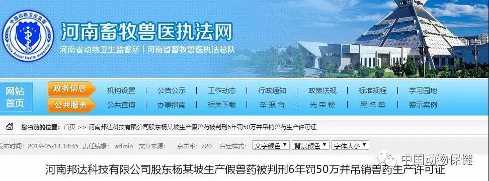 河南邦达科技股东杨某坡生产假兽药 被判刑6年罚50万吊销兽药生产许可证