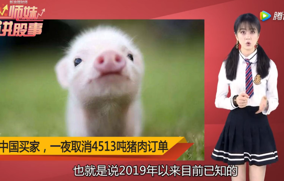 中国买家取消4513吨猪肉订单多家农场高呼上当