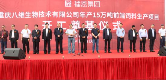 播恩再添新项目 年产15万吨前端饲料生产项目落户重庆
