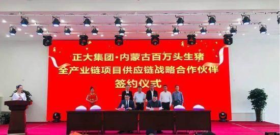 正大集团在内蒙古举行百万头生猪全产业链项目签约仪式