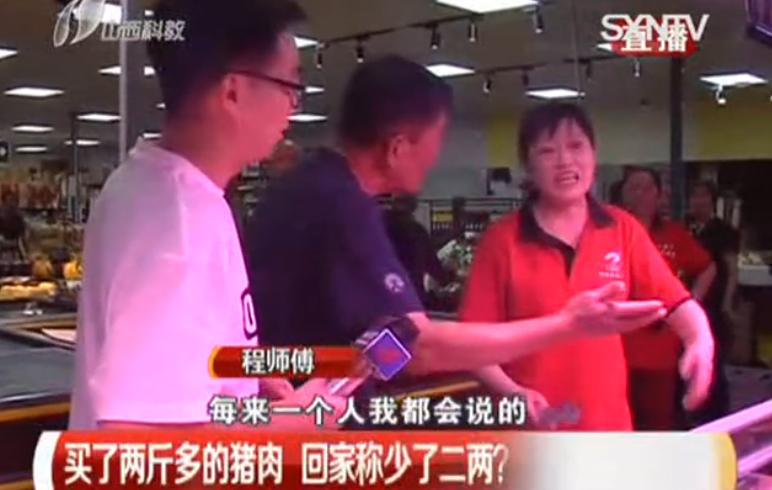 太原:买了两斤多的猪肉 回家称少了二两?