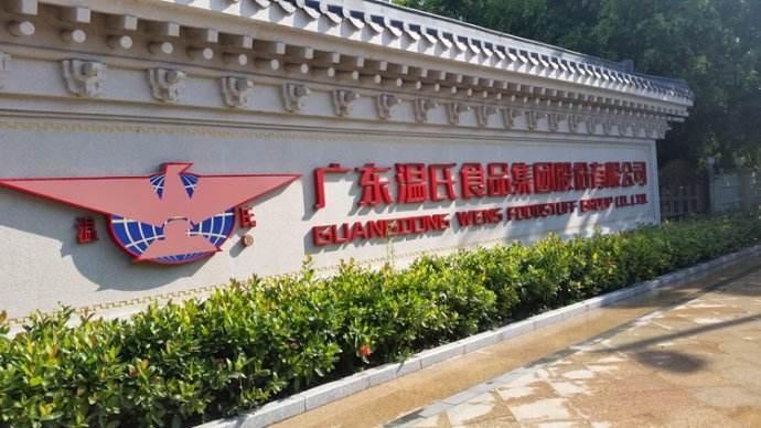 温氏股份拟6.4亿收购京海禽业80%股权 养禽业务延伸至白羽鸡