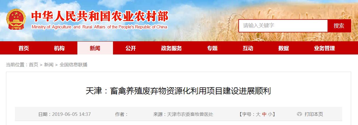 天津:畜禽养殖废弃物资源化利用项目建设进展顺利