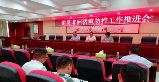 湖南道县召开非洲猪瘟防控推进会议 强化追责问责制度