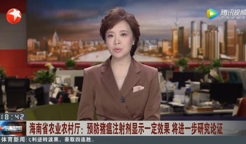 海南省农业农村厅:预防猪瘟注射剂显示一定效果 将进一步研究论证
