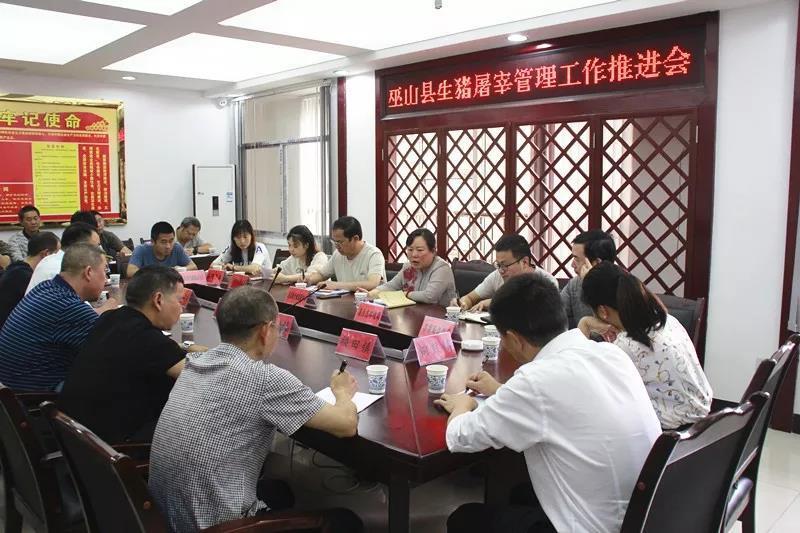 重庆巫山全面清理审核生猪屠宰资格,涉及这些屠宰点……