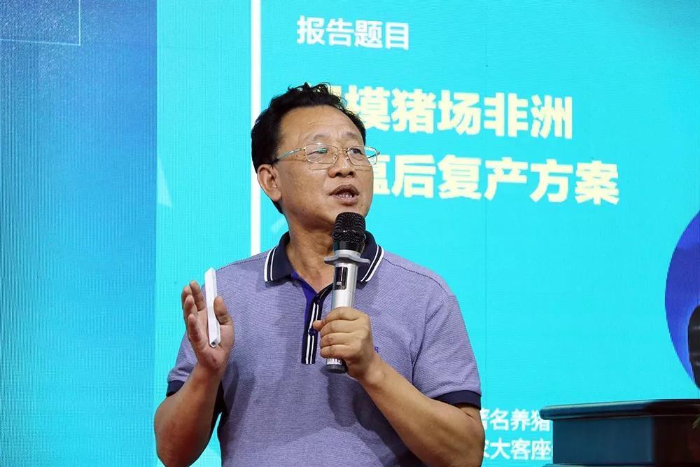 李俊柱:规模猪场非洲猪瘟后复产方案