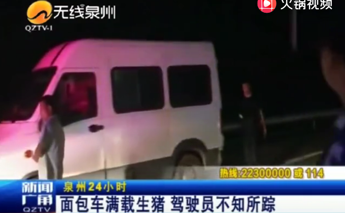 南安:面包车满载生猪 驾驶员不知所踪