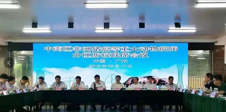 中南区非洲猪瘟等重大动物疫病分区防控联席会议在广州召开