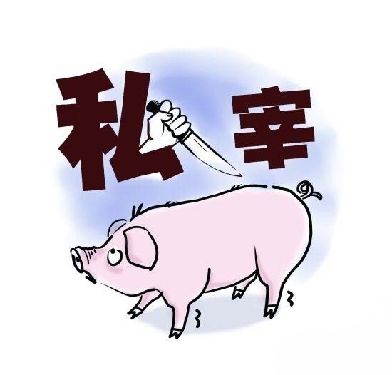 私设生猪屠宰场 男子非法经营获刑一年并处罚金