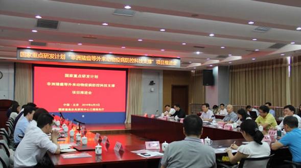 非洲猪瘟等外来动物疫病防控科技支撑项目推进会在北京召开