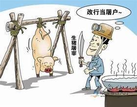 福州永泰县开展生猪肉品市场整治活动 杜绝私宰肉流入市场