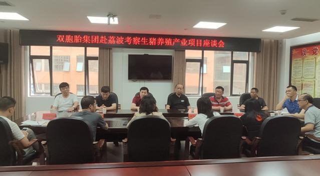 中国500强企业双胞胎集团赴荔波洽谈生猪养殖产业项目