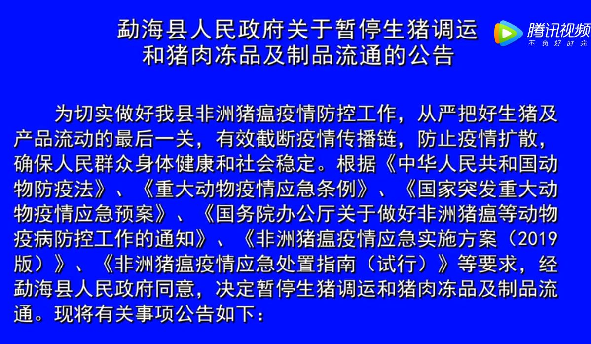 勐海县人民政府关于暂停生猪调运猪肉冻品制品