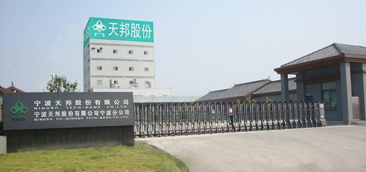 天邦股份拟与浙农发集团合建年出栏500万头生猪产业基地