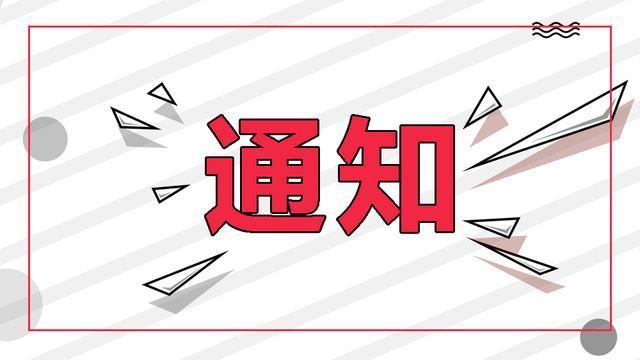 """关于广西生猪""""点对点""""调运广东屠宰有关事项的通知"""