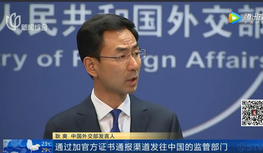 中国外交部:涉事企业不仅猪肉有问题 还涉嫌伪造文书