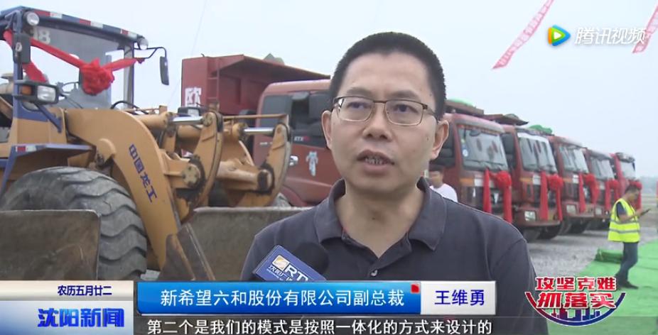 沈阳康平:百万生猪产业化项目开工建设